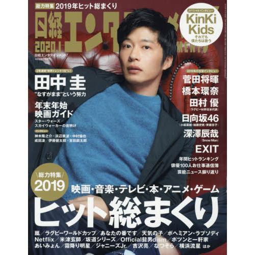 日經娛樂雜誌 1月號2020