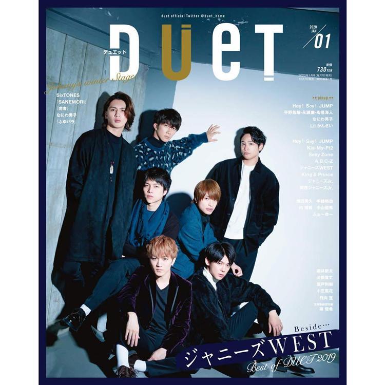 duet 1月號2020