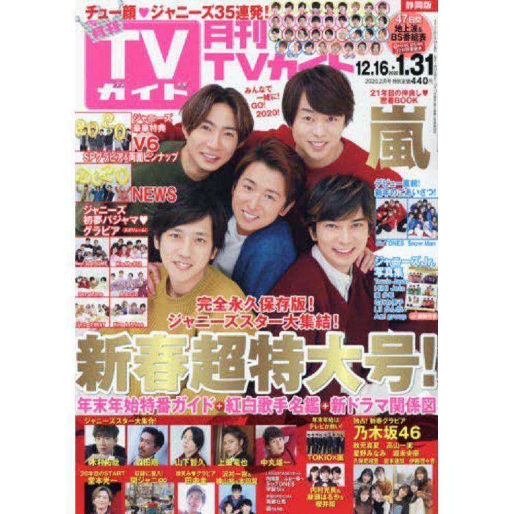 月刊 TV Guide 靜岡版 2月號2020