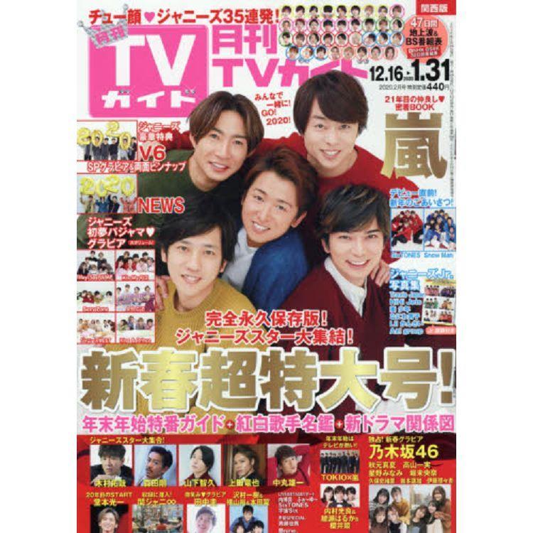 月刊 TV Guide 關西版 2月號2020