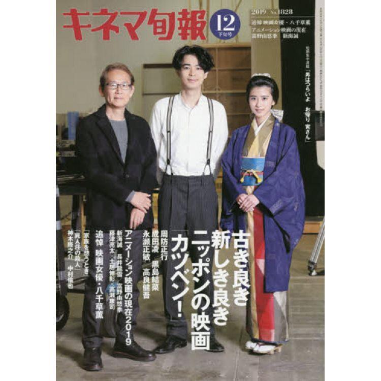 Cinema旬報 12月15日/2019