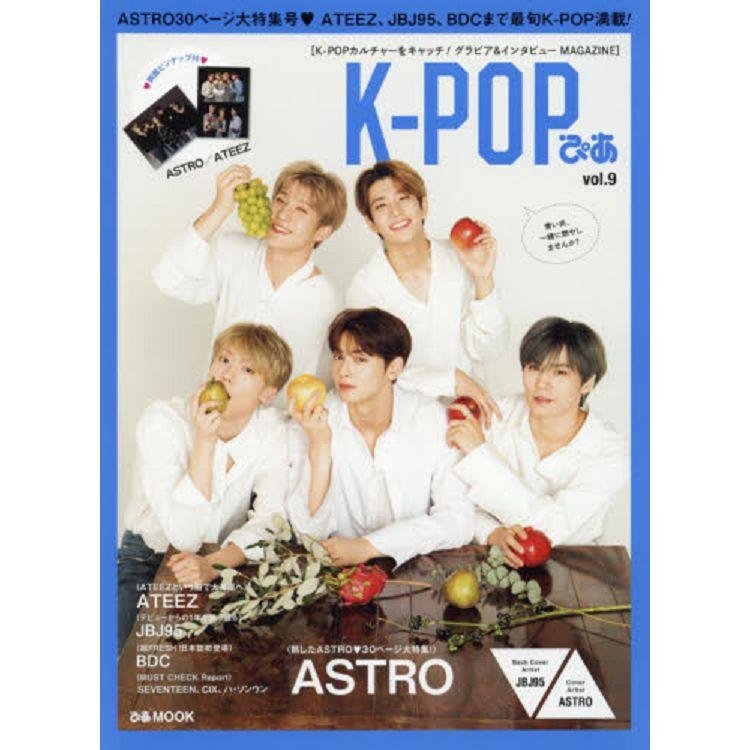 K-POP特刊 Vol.9附海報