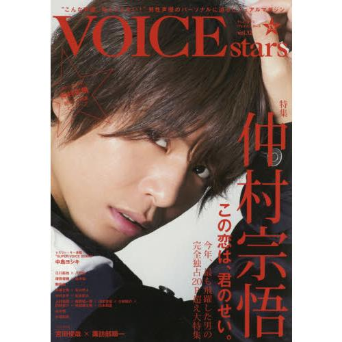 TV Guide VOICE stars Vol.12