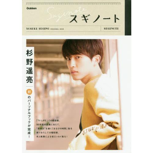 杉野亮YOSUKE SUGINO PERSONAL BOOK