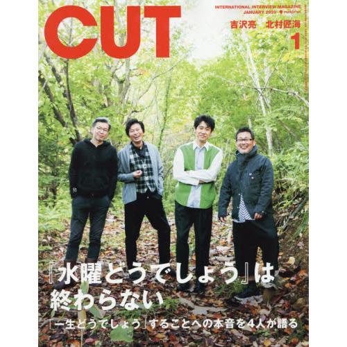 Cut 1月2020