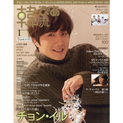 別冊韓流Pia 1月號2020附丁一宇/Astro海報
