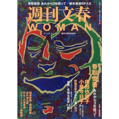週刊文春WOMAN Vol.4