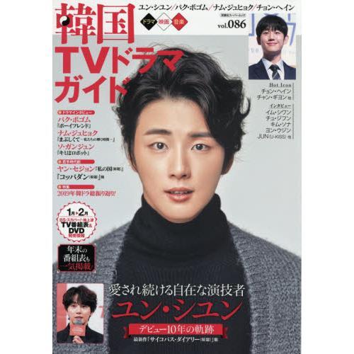 韓國電視劇情報指南 Vol.86