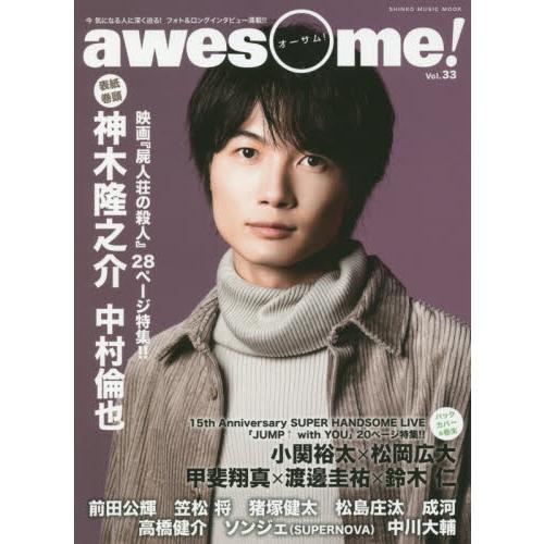 awesome! 人氣男星影視誌 Vol.33