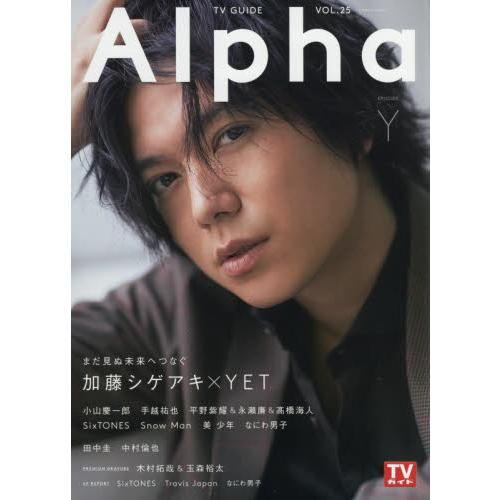TV GUIDE Alpha EPISODE Y (2019.11)