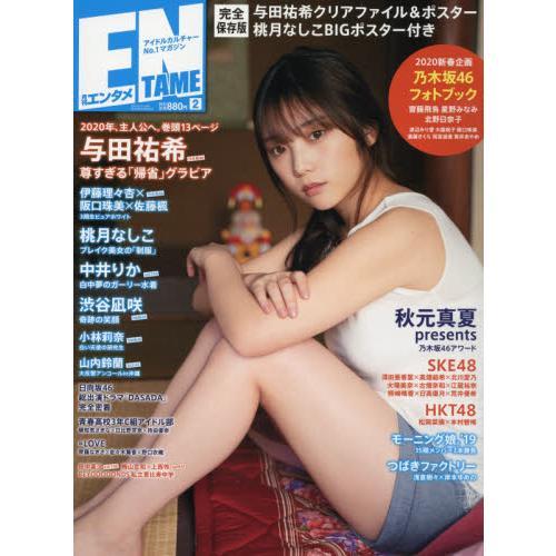 ENTAME娛樂情報誌 2月號2020附與田祐希資料夾.海報
