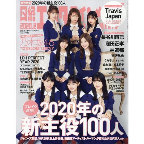日經娛樂雜誌 2月號2020