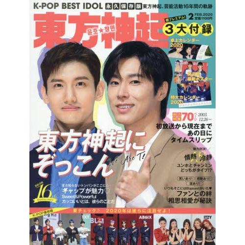 K-POP BEST IDOL 2月號2020附卡片.海報