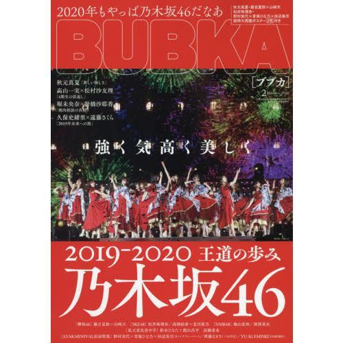 BUBKA娛樂情報誌 2月號2020附海報