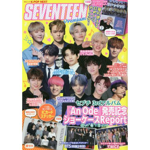 K-POP NEXT SEVENTEEN Premium