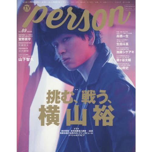 TV GUIDE PERSON Vol.89