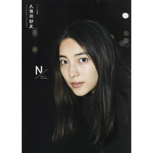 久保田紗友 1st寫真集