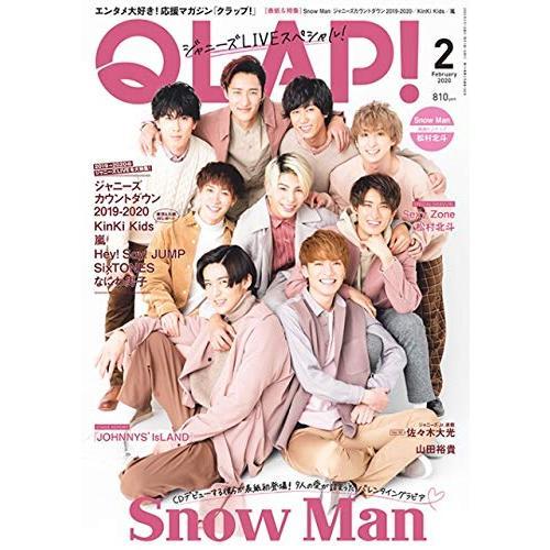 QLAP! 2月號2020附Snow Man/松村北斗海報