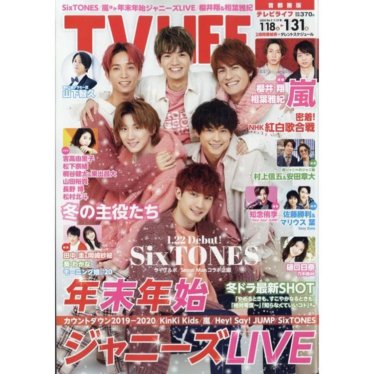 TV LIFE首都圈版 1月31日/2020