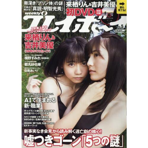 週刊PLAYBOY 2月3日/2020附DVD