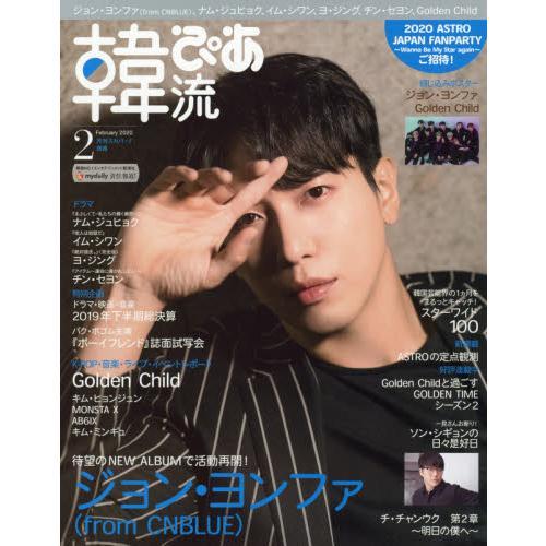 別冊韓流Pia 2月號2020附鄭容和/Golden Child海報