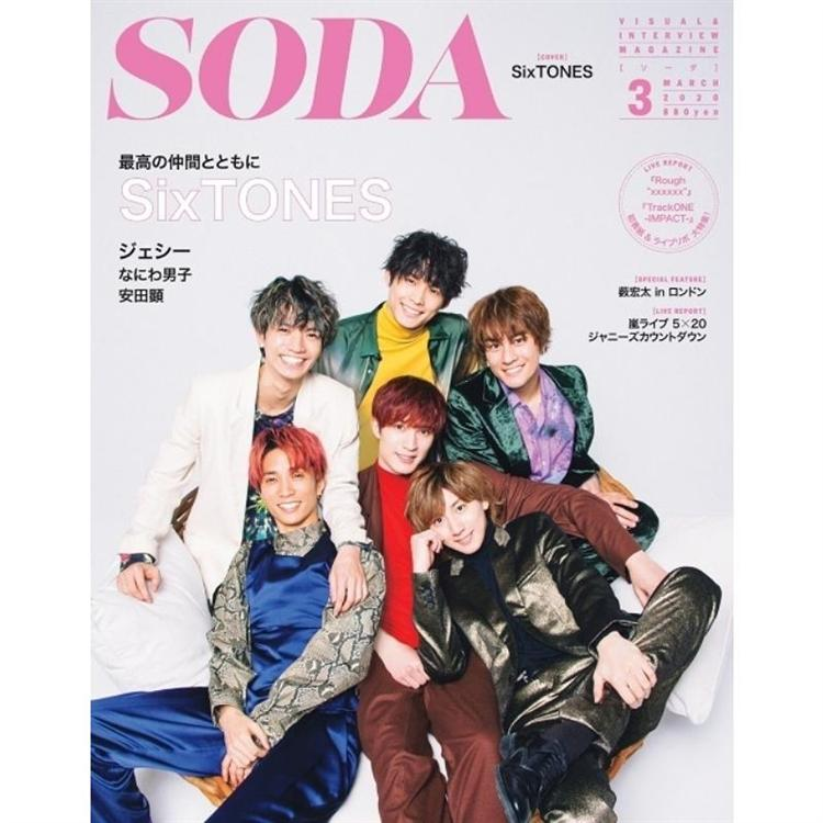 SODA 3月號2020