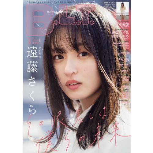 B.L.T. 3月號2020附遠藤櫻海報