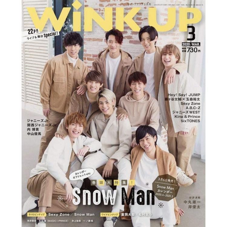 Wink up 3月號2020