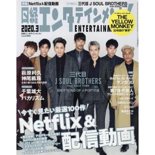 日經娛樂雜誌 3月號2020