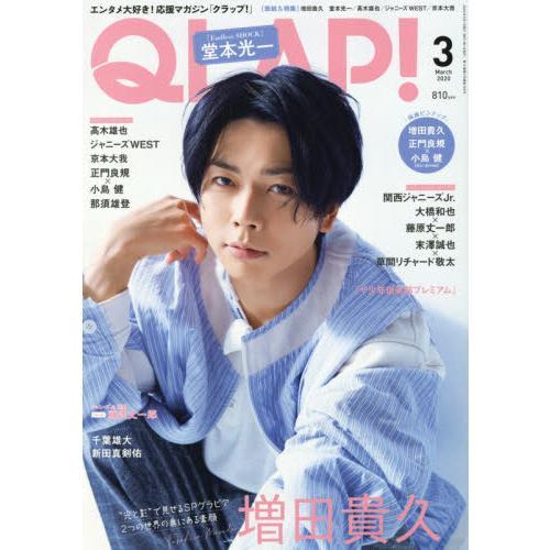 QLAP! 3月號2020附增田貴久/正門良規.小島健海報