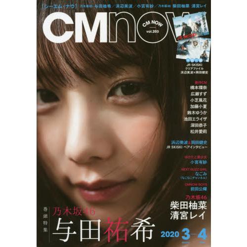 CM NOW  3月號2020附濱邊美波/岡田健史資料夾