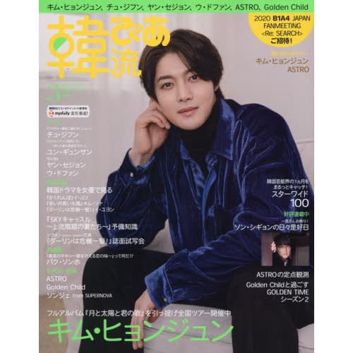 別冊韓流Pia 3月號2020附海報