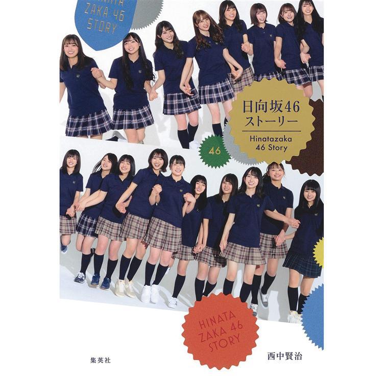 日向坂46 ストーリー = Hinatazaka 46 story(另開新視窗)