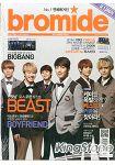 Bromide Korea 201303