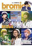 Bromide KOREA 201310