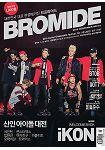 Bromide Korea 201511