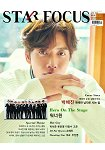 Star Focus Korea 4~5月2018