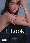 1st Look Korea 2018第157期