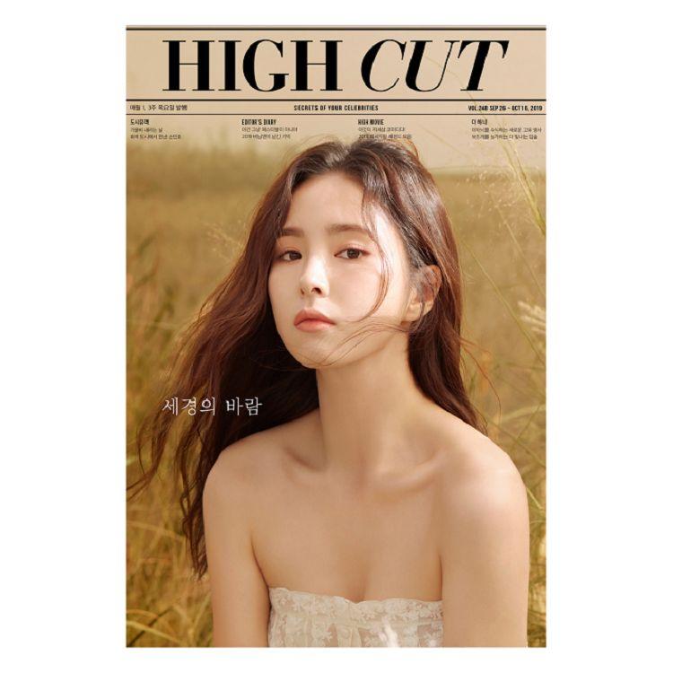 HIGH CUT Korea 2019第248期