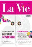 La Vie漂亮9月2010第77期