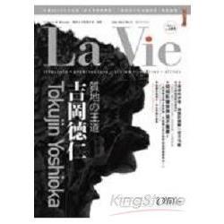 La Vie漂亮5月2012第97期