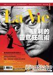 La Vie漂亮7月2012第99期