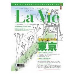 La Vie漂亮9月2012第101期