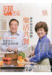 Life Plus熟年誌2012第9期