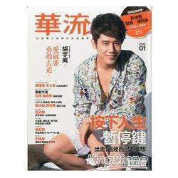 華流雜誌1月2013第2期