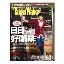 Taipei Walker月刊3月2013第191期