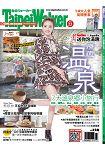 Taipei Walker月刊11月2014第211期