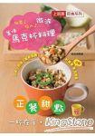 上班族即食系列:切菜˙放入˙微波美味馬克杯料理