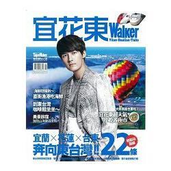 宜花東Walker-Walker特別號58