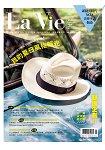 La Vie漂亮7月2016第147期